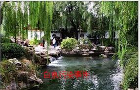 """郑州嵩山滤材为您""""报道""""白泉污染事件"""